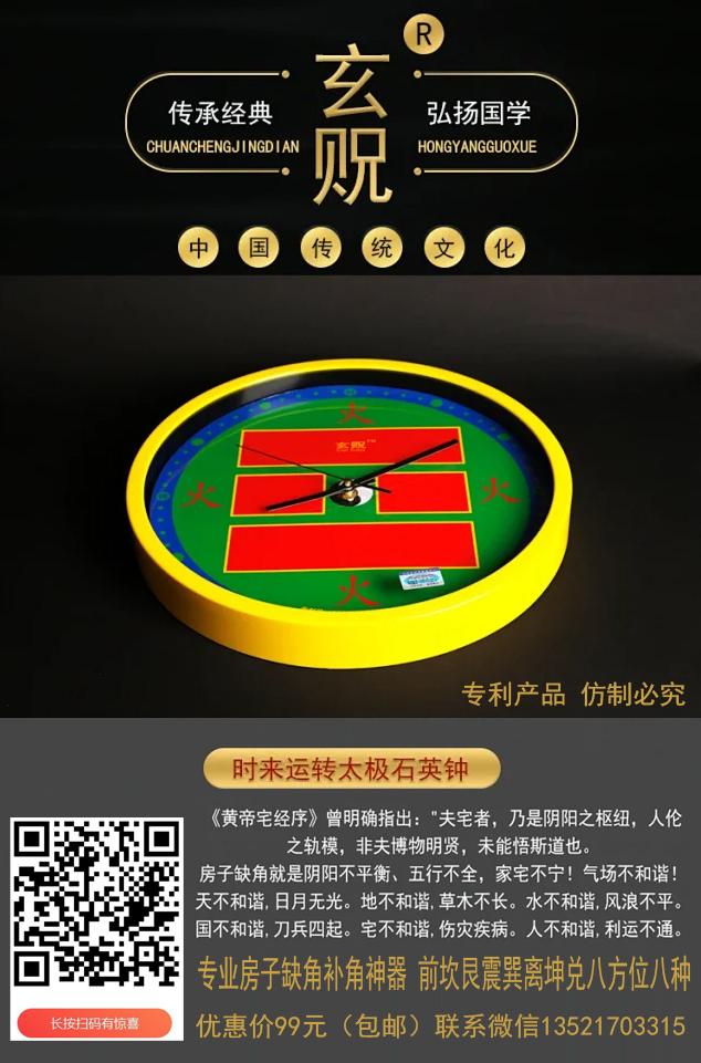 八卦表广告.jpg