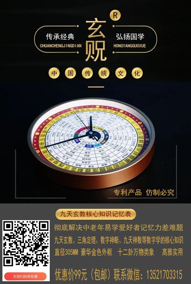 九天表广告.jpg