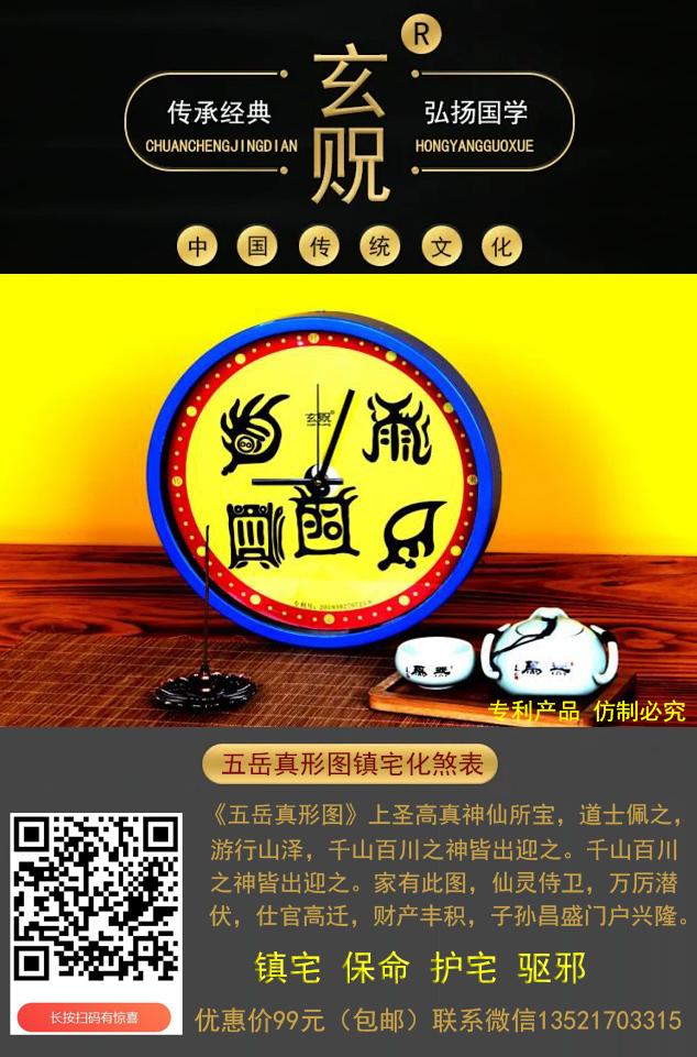 五岳表广告.jpg