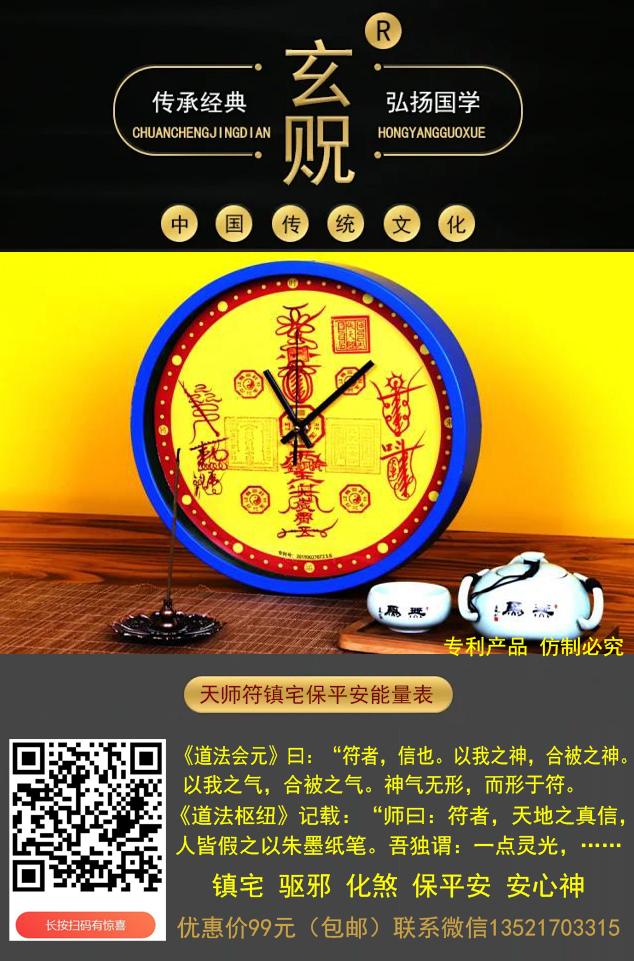 天师符表广告.jpg